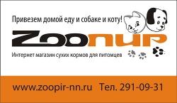ZooПир-НН